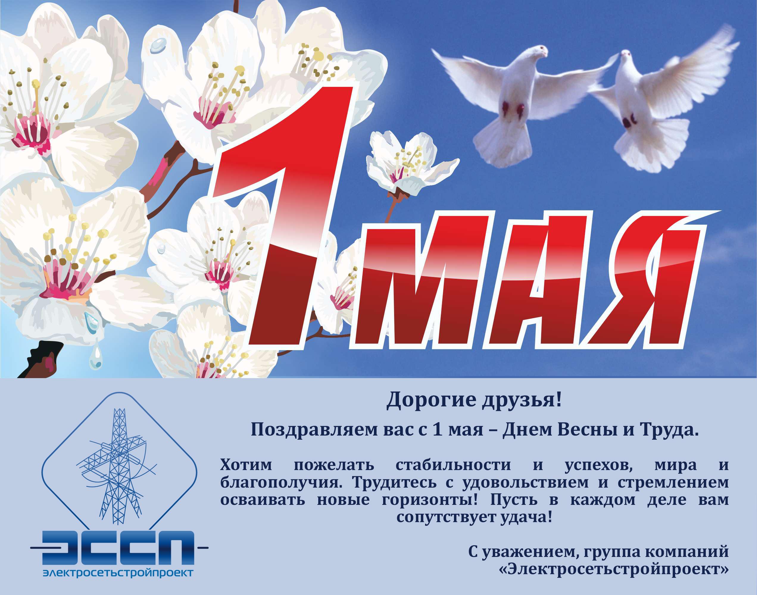 Открытка с поздравлением с 1 мая официальное